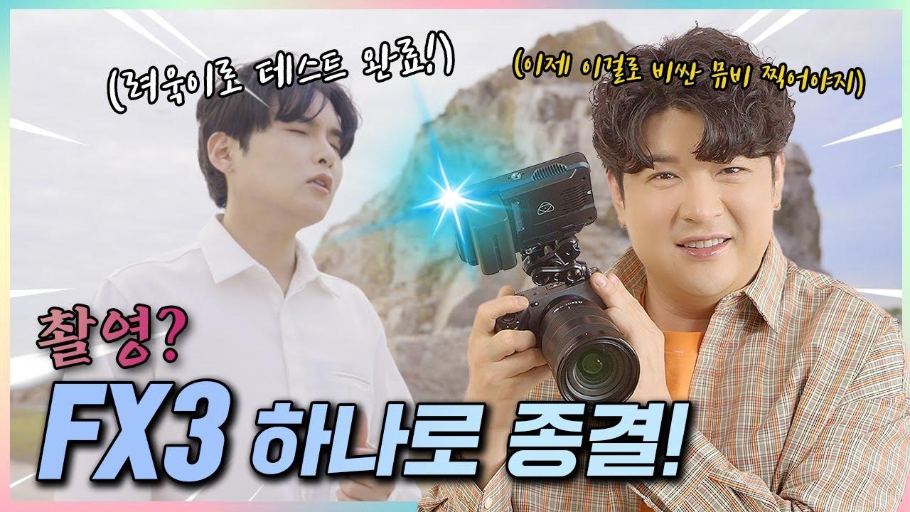 소니 FX3로 촬영한 려욱 커버 촬영 후기 (FX3 + 닌자V RAW)