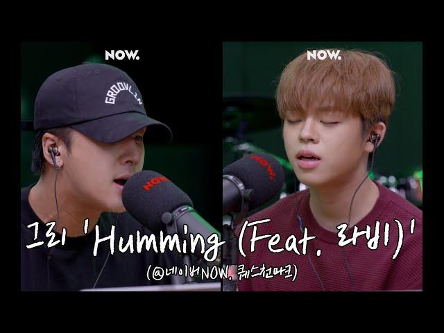 그리 (GREE) 'Humming (Feat. 라비(RAVI))' LIVE CLIP (@네이버NOW. 퀘스천마크)