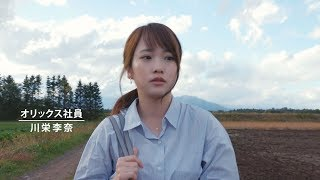 チャンネル登録:https://goo.gl/U4Waal 女優の川栄李奈が公開中のオリ...