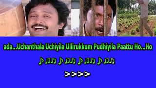 Ada Uchcham Thala Karaoke with lyrics Chinna Thambi song karaoke with lyrics