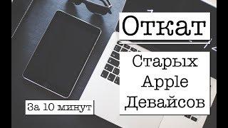 Как откатить IOS на iPad 2 (iPhone 4S) до 6.1.3 и 8.4.1 | Без Jailbreak