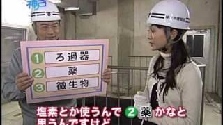 神戸の下水道の仕組みに迫る!