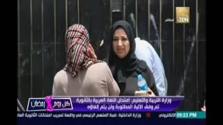 وزارة التربية والتعليم :إمتحان اللغة العربية بالثانوية تم وفق الألية المطلوبة ولن يتم إلغاءه
