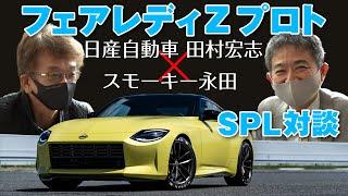 フェアレディZ プロト対談 日産自動車 田村氏×トップシークレット スモーキー永田【新作】