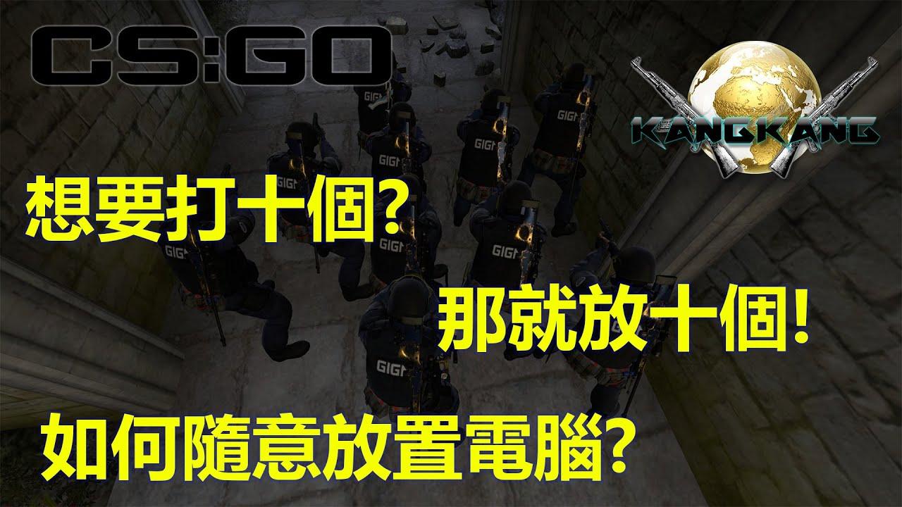 [CS:GO] 教學 - 如何隨意放置電腦? (Placing BOT wherever you want!) - YouTube