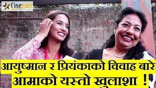 आयुष्मान र प्रियंकाको विवाह बारे आमाको यस्तो खुलाशा | Priyanka Karki | Aayushman DS Joshi