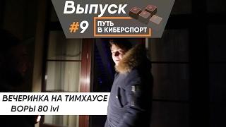 Готовим вечеринку Офис MSI ПУТЬ В КИБЕРСПОРТ 9