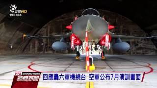 幻象2000短場起降 國防部公布戰備影片20170722公視晚間新聞