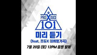 [미리듣기] 프로듀스 X 101 데뷔 평가곡
