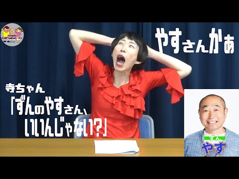 【大川ID】2020年12月⑤過去動画 寺ちゃんがインディー芸人を紹介!<中編>