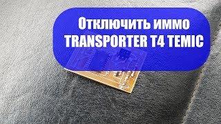 Как отключить иммобилайзер VW TRANSPORTER T4, блок управления TEMIC