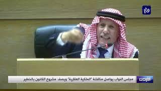 مجلس النواب يواصل مناقشة الملكية العقارية (26-2-2019)