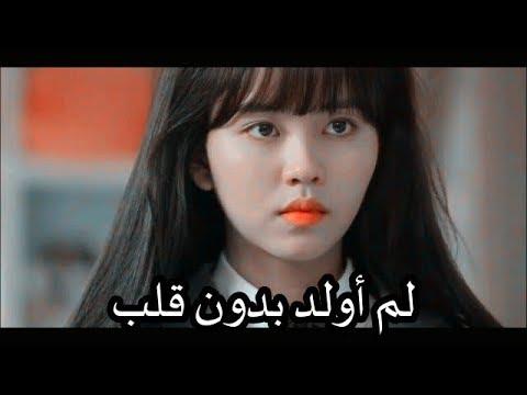 K-Drama Mix Ll Born Without A Heart { Arabic Sub }
