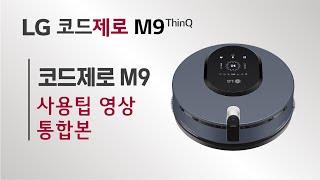 LG 코드제로 M9 ThinQ 사용팁 영상 / 통합본