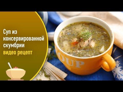 Суп из консервированной скумбрии — видео рецепт