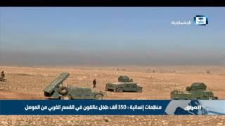 الأمم المتحدة تحذر من تبعات معركة غرب الموصل