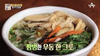 [선공개] 우동갑부의 우동 레시피 대공개!