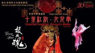 「根與魂」- 浙江非物質文化遺產匯演 'Genesis and Spirit' ─ A Showcase of Intangible Cultural Heritage of Zhejiang