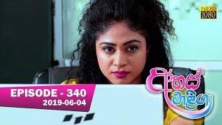 Ahas Maliga | Episode 340 | 2019-06-04 Thumbnail