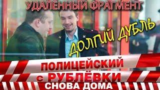 Полицейский с Рублёвки 3. Серия 3. Фрагмент № 2.