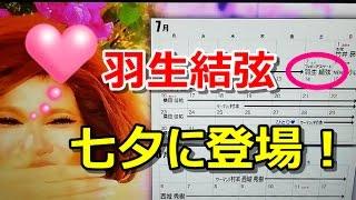 羽生結弦がIKKOの抱かれたいカレンダーに登場!日本そして世界のファンもゆづの心境が気になる?【面白】#yuzuruhanyu 羽生結弦 動画 8