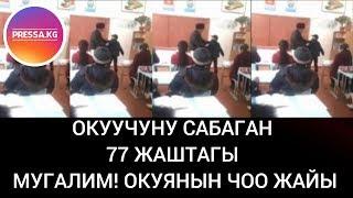 ВИДЕО: Окуучуну сабаган 77 жаштагы мугалим. Окуянын чоо-жайы