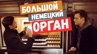 Церковный орган Queen Цой и Бригада Германия