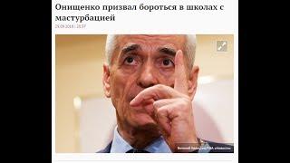 Онищенко о мастурбации  Онанизм в школе  Излечивается только юмором