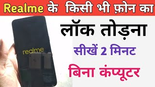 Realme mobile Ka pattern Lock kaise tode | How to unlock realme mobile pin lock | Password hindi2019