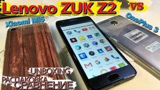 Lenovo ZUK Z2 (4/64Gb, процесор Snapdragon 820). Розпакування vs OnePlus 3, Xiaomi Mi5