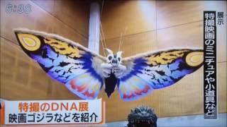 [2016/8/3]「特撮のDNA」展 福島さくら遊学舎で8月3日から開催(10月2日まで)