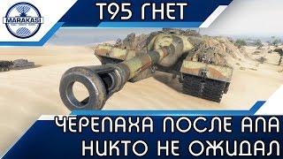 Черепаха после апа. никто не ожидал такого, как же нагибает! World of Tanks