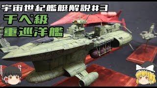 【機動戦士ガンダム】チベ級重巡洋艦解説 【ゆっくり解説】