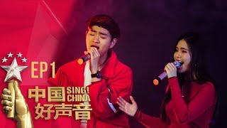《中国好声音》马来西亚姐弟组合 碰碰 动感燃烈全场 《学猫叫》EP1 20180713 SING!CHINA /非官方HD