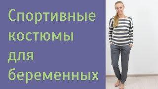 видео Спортивные костюмы для беременных