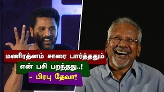 When I Saw Mani Ratnam my huger got satiated - Prabhu Deva