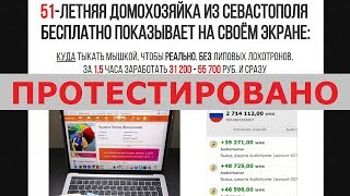 Людмила Попова говорит правду о заработке на Audio Hunter до 55 700 руб. за 15 часа Честный отзыв.
