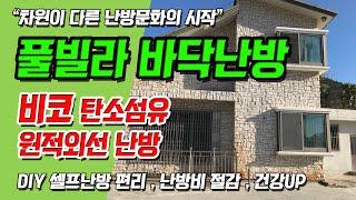 풀빌라바닥난방 탄소섬유 원적외선난방안내및 시공사례(주택…