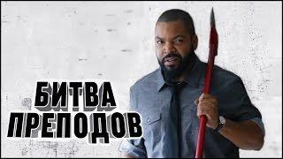 Битва Преподов [2017] Русский Трейлер