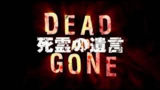 「死霊の遺言 DEAD AND GONE」予告編