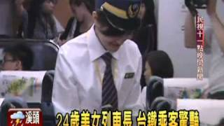 2010-08-15 台鐵正妹列車長 [主播張嘉欣]
