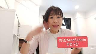 명상/Mindfulness 일상생활에서 하는 방법 2탄