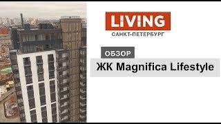 ЖК Magnifica Lifestyle отзыв Тайного покупателя. Застройщик Bonava. Новостройки Санкт Петербурга