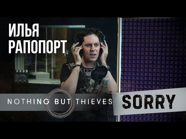Sorry — Илья Рапопорт (Nothing but Thieves Cover)