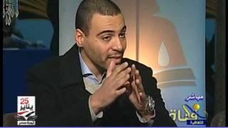 لقاء عمرو حسين مع قناة النيل الثقافية من معرض الكتاب 2012 حول رواية الرهان
