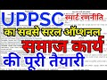 UPPSC 2018 best optional समाज कार्य की पूरी तैयारी SOCIAL WORK OPTIONAL uppcs up pcs mains syllabus
