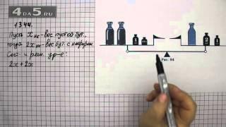 Упражнение 1344. Математика 6 класс Виленкин Н.Я.