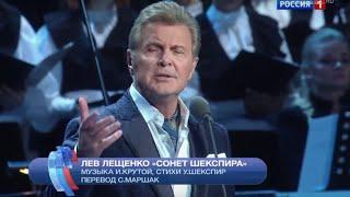 Скачать Лев Лещенко Сонет Шекспира сонет 102