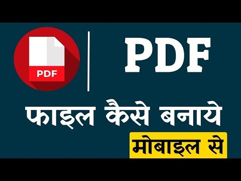 PDF File Kaise Banaye | PDF File Kaise Banaye Mobile Me | How To Create A PDF File In Mobile