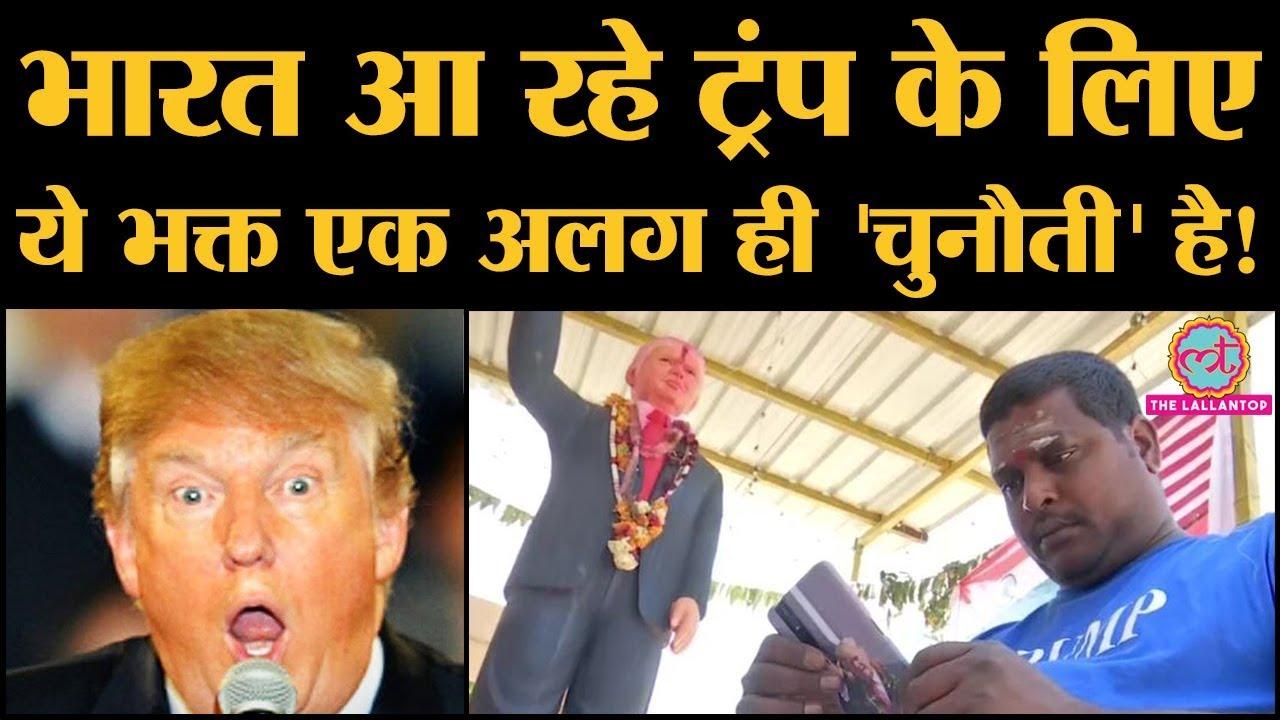 Download Trump india visit में Modi से Meeting, Taj mahal जाने के अलावा Hyderabad के Krishna से भी मिलेंगे?